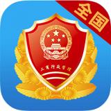 企业信用信息app v9.2.1 安卓版
