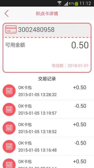 OK支付 v4.0.5 安卓版界面图1