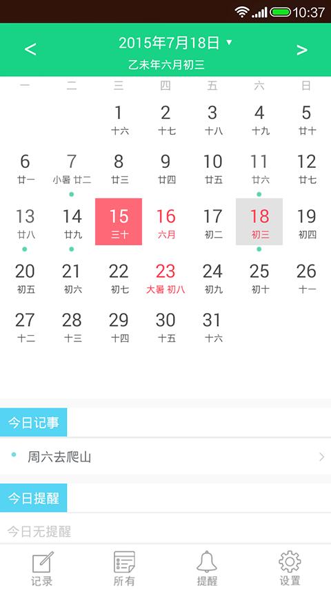 天天日历 v2.10 安卓版界面图1