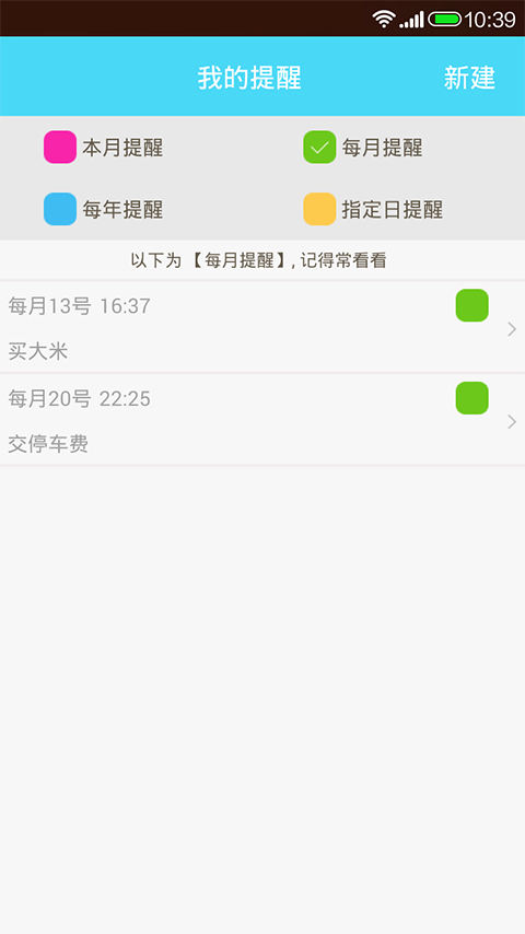 天天日历 v2.10 安卓版界面图3