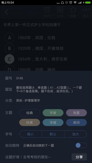 主管护师总题库 v3.4  安卓版界面图2