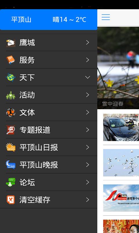 平顶山传媒app v2.3.4 安卓版界面图1