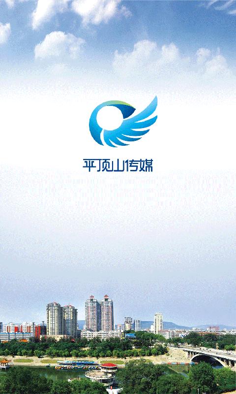 平顶山传媒app v2.3.4 安卓版界面图2