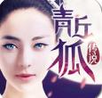 青丘狐传说 v1.3.0 电脑版