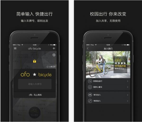 ofo共享单车客户端 V1.60 iPhone版界面图1