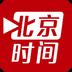 北京时间 v2.0.1  安卓版