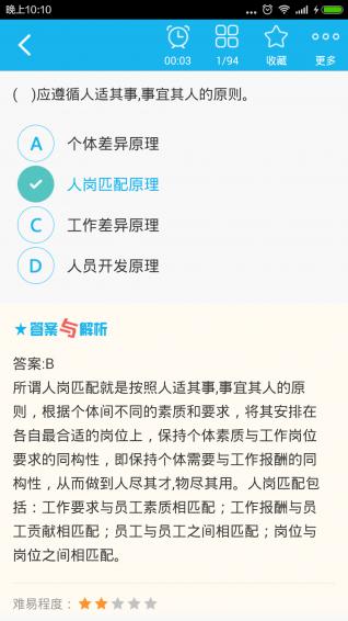 二级人力资源管理师 v3.7 安卓版界面图2