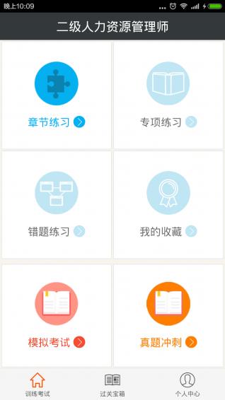 二级人力资源管理师 v3.7 安卓版界面图3