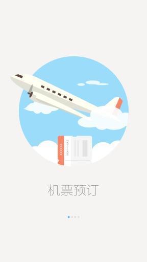 山航掌商飞 v2.1  安卓版界面图1