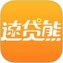 速贷熊app v2.4.0 iPhone版
