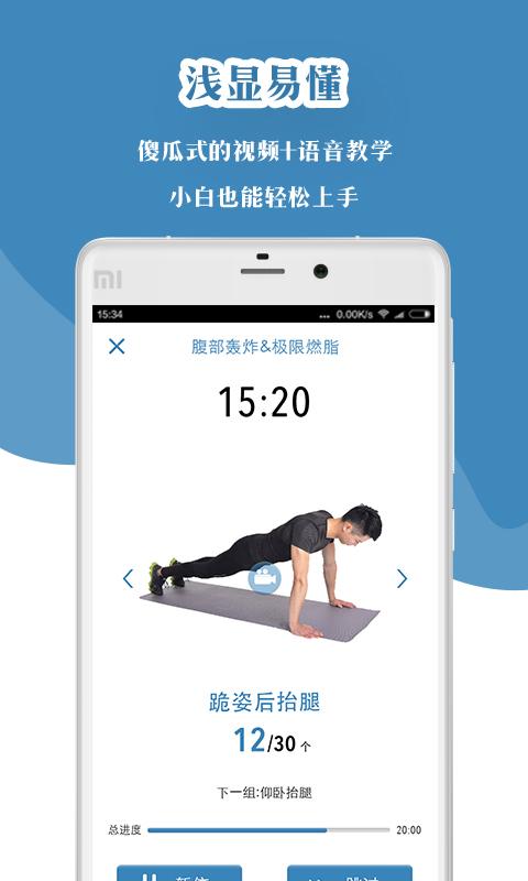 凌健身 v2.1.1  安卓版界面图3