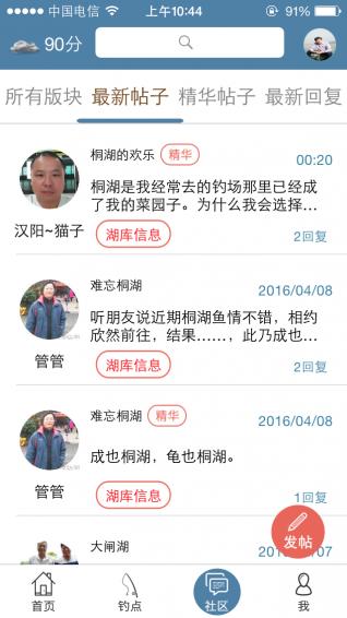武钓江湖 v2.1 安卓版界面图1