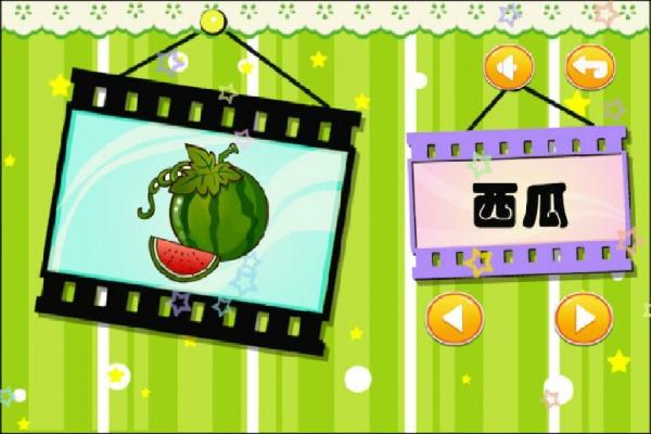 儿童益智认水果 v1.0.307 安卓版界面图1