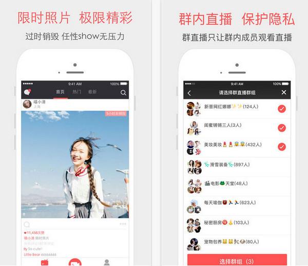 LiveApp直播 V3.2.4 iPhone版界面图2