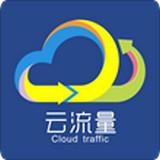 云流量 v1.1 安卓版
