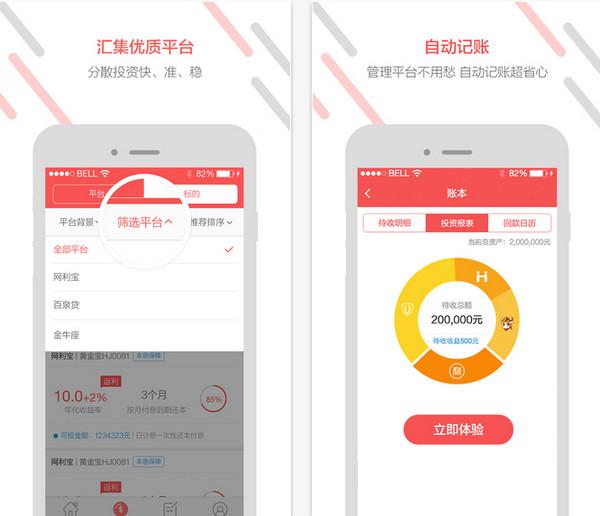 返利投app V1.3 iPhone版界面图1