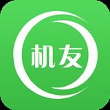 机友精灵 v1.0.7  安卓版