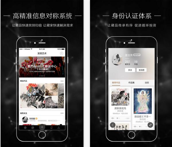 无界艺术app V2.3 iPhone版界面图1