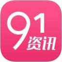 91资讯app  V1.1.2  iPhone版