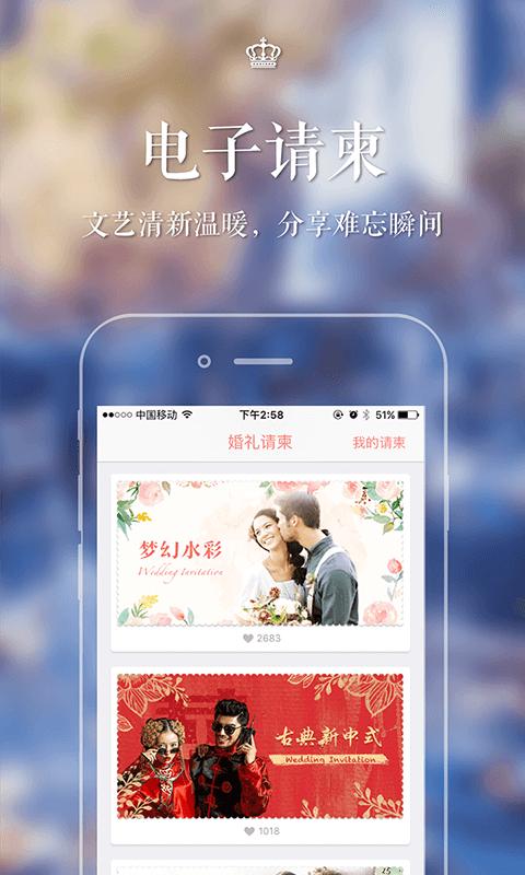 易结婚礼 v2.4.0  安卓版界面图3