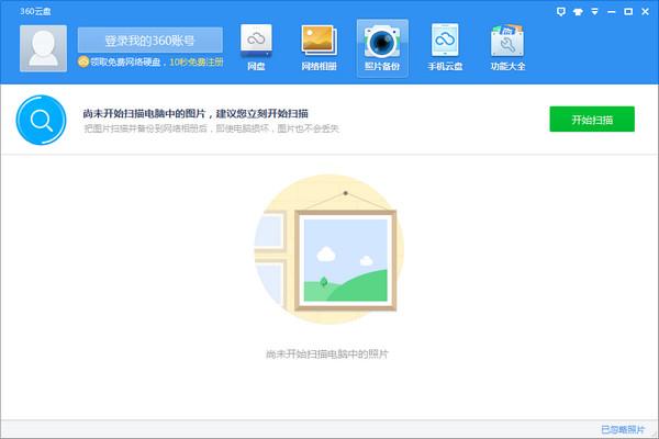 360云盘同步版界面图1