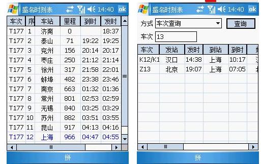 盛名列车时刻表手机版_windows mobile v2014.08.20 官方安装版