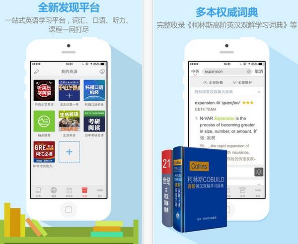 有道词典增强版 V6.5.3 iPad版界面图1