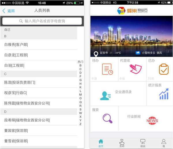 蜂巢物业云app V1.0 iPhone版界面图1
