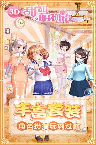 甜甜萌物语360版 v1.9.1 安卓版界面图2