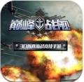 巅峰战舰百度版 v1.4.1 安卓版