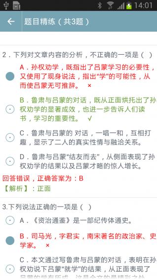 初中语文课堂 v1.2 安卓版界面图1
