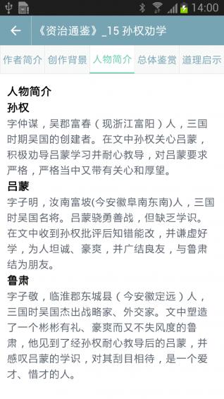 初中语文课堂 v1.2 安卓版界面图2
