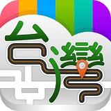台灣好好玩 v3.0.0  安卓版