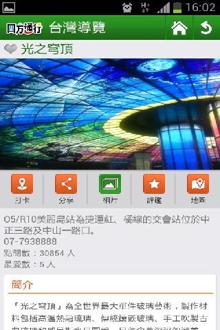 台灣好好玩 v3.0.0  安卓版界面图3