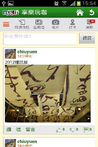 台灣好好玩 v3.0.0  安卓版界面图4