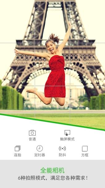 Fotor v4.3.2.476 安卓版界面图2