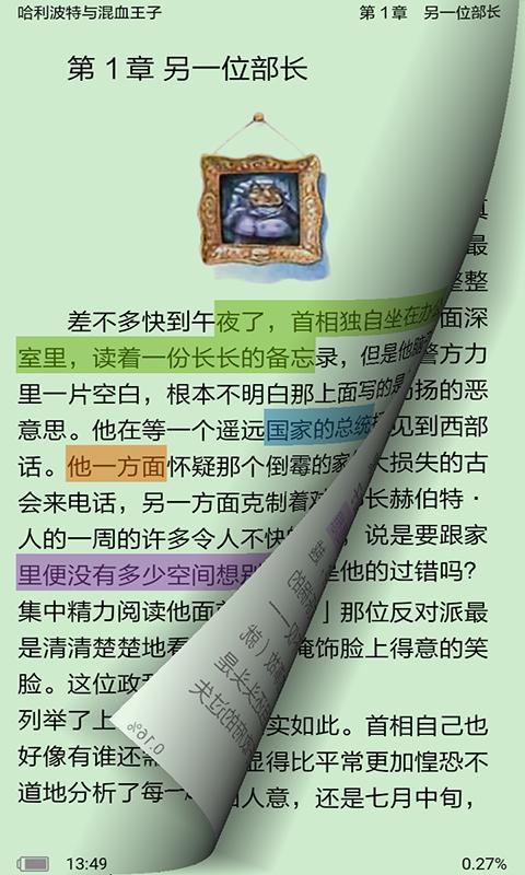 掌读 v1.1.0 安卓版界面图4