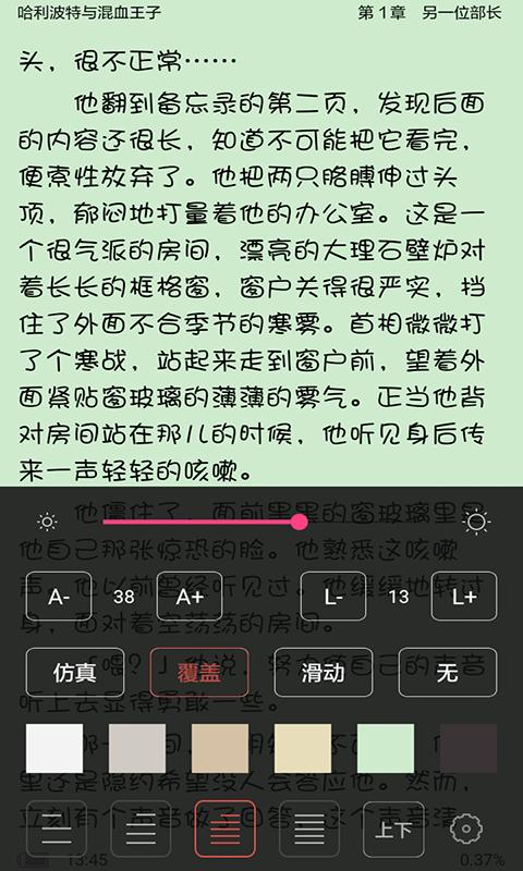 掌读 v1.1.0 安卓版界面图1