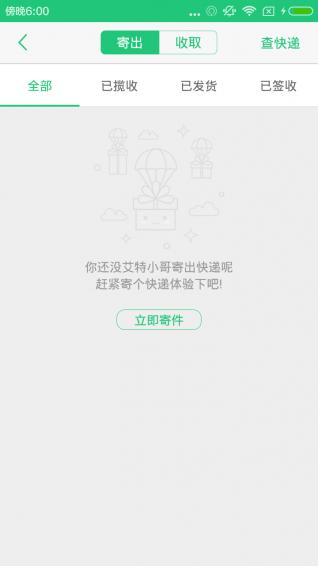 艾特小哥 v2.0.2  安卓版界面图1