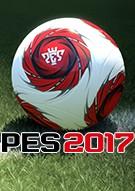 实况足球2017  中文版