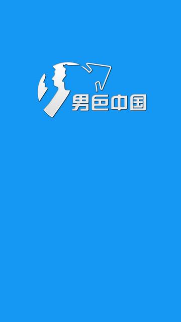 男色中国app v2.0.65 安卓版