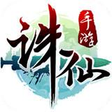 诛仙手游 v1.66.0  电脑版