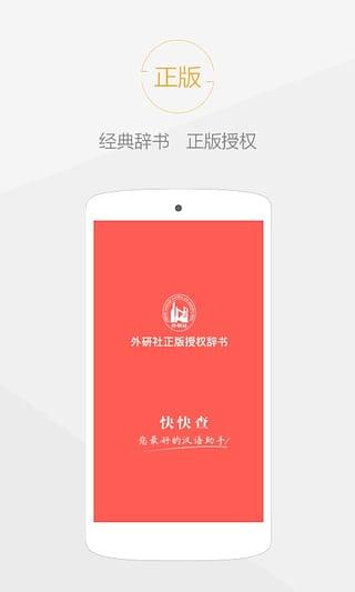 快快查汉语字典电脑版界面图1