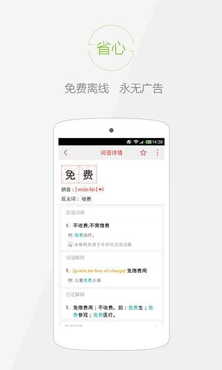 快快查汉语字典电脑版界面图3