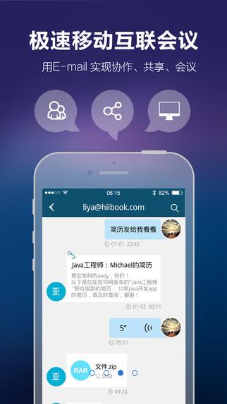 hiibook app V6.0 iPhone版界面图2