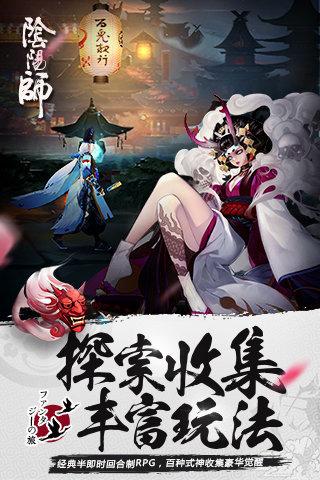 阴阳师下载第1张预览图