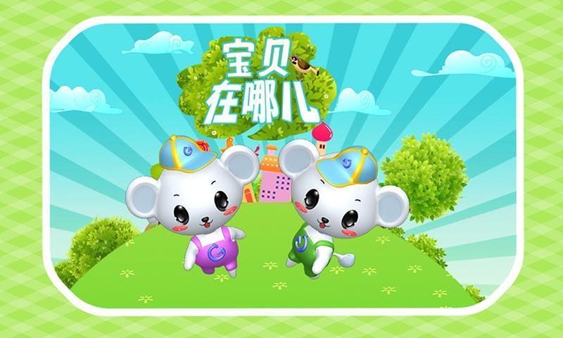 宝宝拖拖乐游戏 v1.2.314 安卓版界面图1