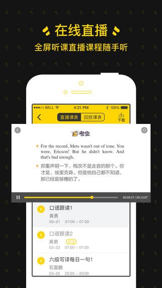 考虫英语 V1.1.6 iPhone/iPad版界面图1