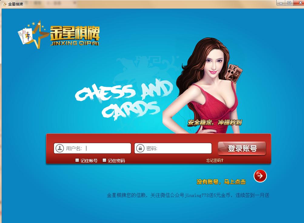 金星棋牌游戏大厅 v1.0.8 官网最新版