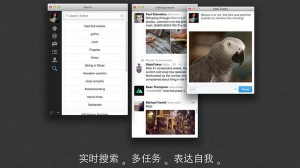 Twitter  v4.2.1 Mac版界面图1